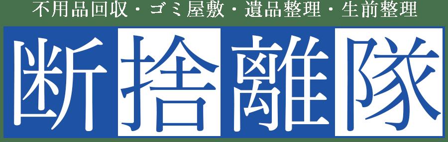東京・横浜の不用品回収は断捨離隊へ